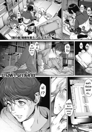นางฟ้าคาวโลกีย์ – [Jorori] Kago no Mushi, Kumo o Shitau (COMIC HOTMILK 2018-06)